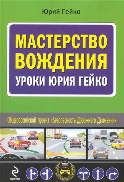 Мастерство вождения Уроки Юрия Гейко