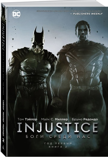 Тэйлор Т. Injustice. Боги среди нас. Год первый Книга 2. Графический роман injustice gods among us year four vol 2