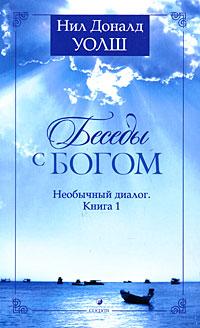 Уолш Н. Беседы с Богом Кн.1 духовные беседы 1 cd