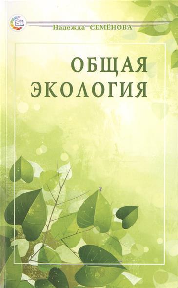 Общая экология. Учебное пособие