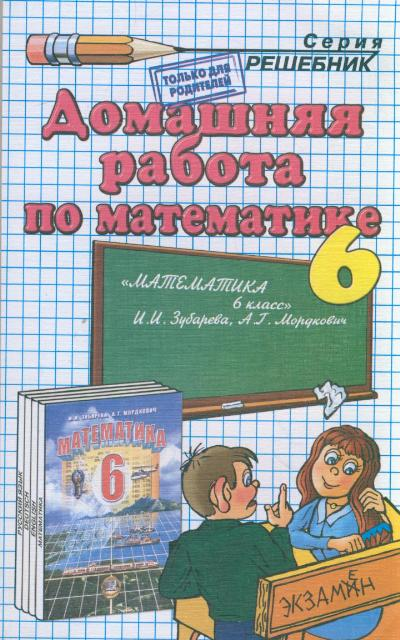 ДР по математике 6 кл