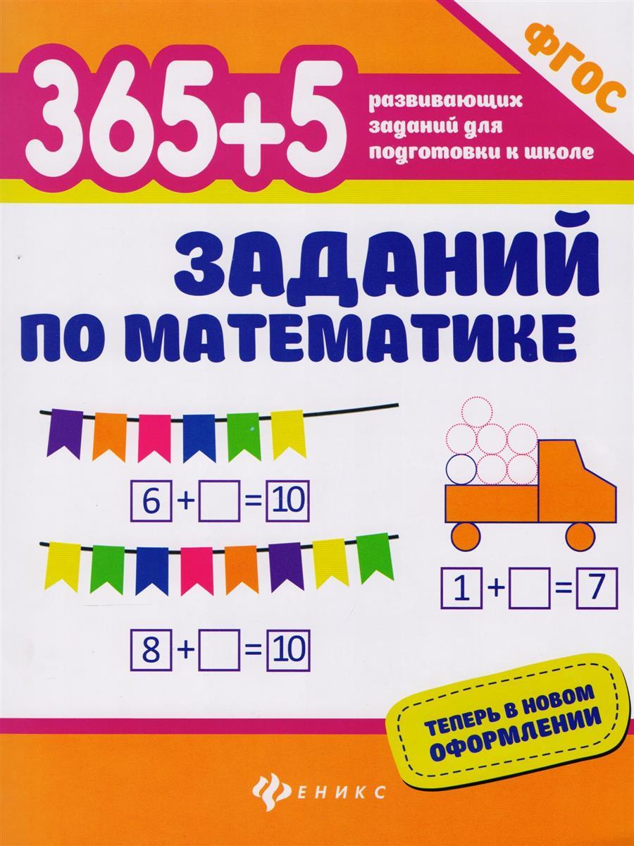 365+5 заданий по математике (ФГОС) от Читай-город