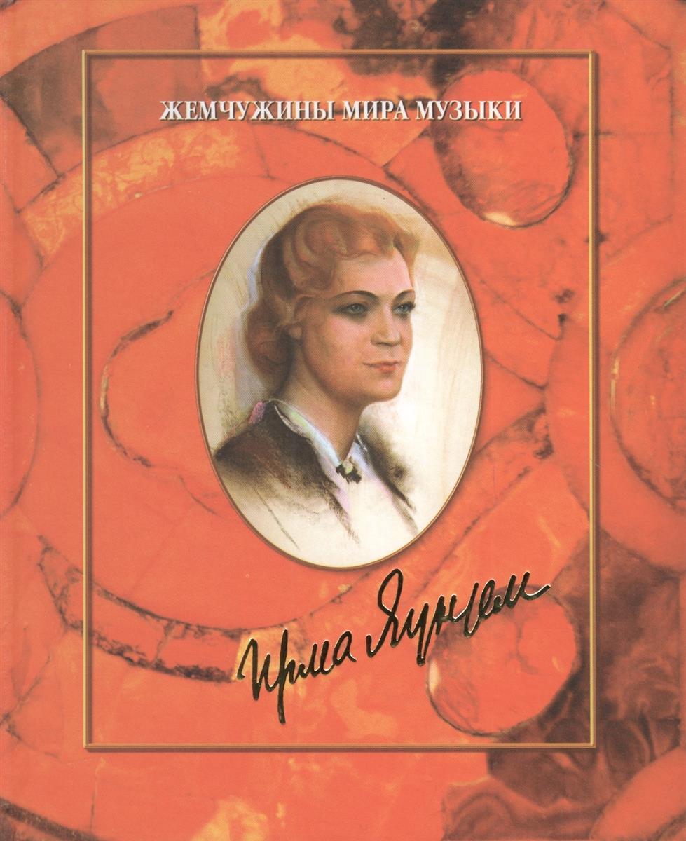Ирма Яунзем
