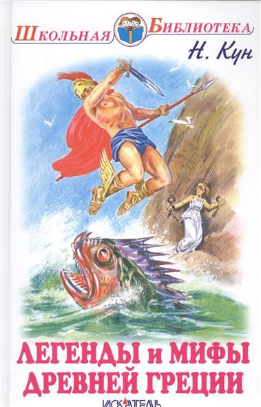 Кун Н. Легенды и мифы Древней Греции. Боги и герои самые знаменитые боги и герои древней греции