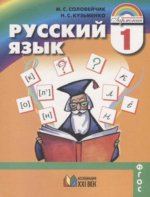 все цены на Соловейчик М., Кузьменко Н. Русский язык. 1 класс. Учебник онлайн