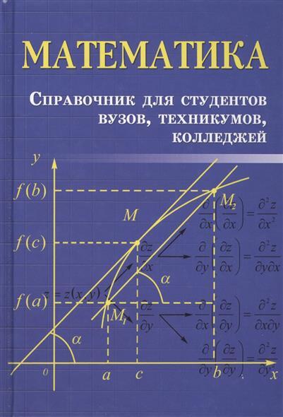 Математика. Справочник для студентов вузов, техникумов, колледжей