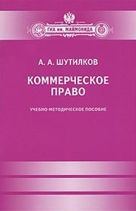 Шутилков А. Коммерческое право коммерческое предложение создаем продающий текст