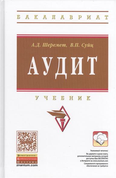 Шеремет А, Суйц В. Аудит. Учебник. Шестое издание виктор паулевич суйц аудит