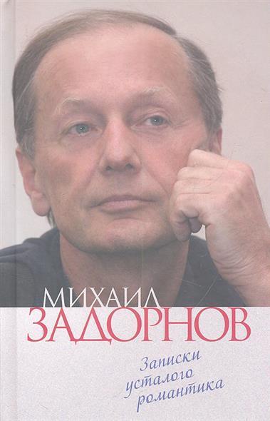 Задорнов М. Записки усталого романтика