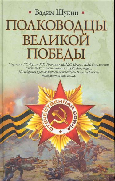 Щукин В. Полководцы Великой Победы серия книг русские полководцы в наличии