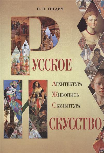Русское искусство. Арихитектура. Живопись. Скульптура