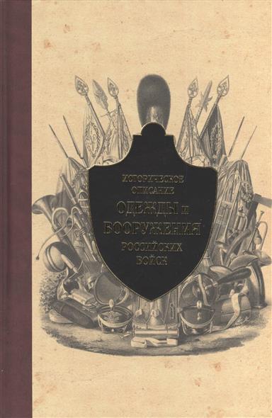 Стребков Д. (ред.) Историческое описание одежды и вооружения российских войск. Часть 11
