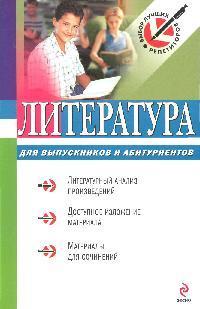 Литература Для выпускников и абитуриентов
