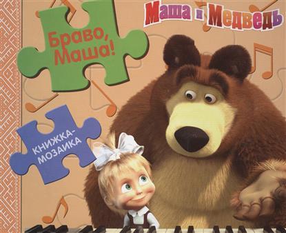 Браво, Маша! Маша и Медведь. Книжка-мозаика