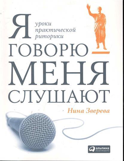 Зверева Н. Я говорю - меня слушают Уроки практической риторики я сбил целый авиаполк мемуары финского аса