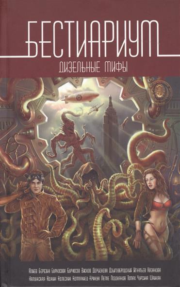 Чекмаев С. (сост.) Бестиариум. Дизельные мифы. Антология