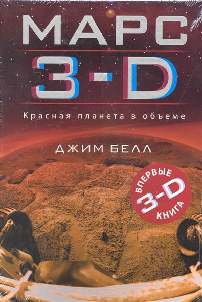Марс 3-D / Белл Дж. (Эксмо)