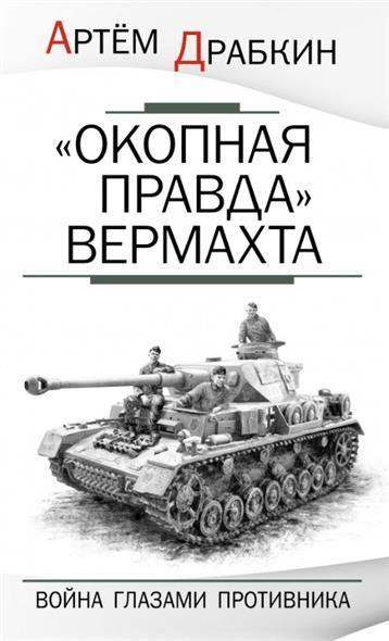 """""""Окопная прада"""" Вермахта. Война глазами противника"""