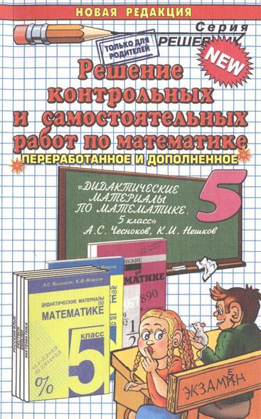 Решение контрольных и самостоятельных работ по математике за 5 класс к пособию А.С. Чеснокова, К.И. Нешкова