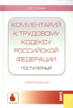 Комм. к ТК РФ