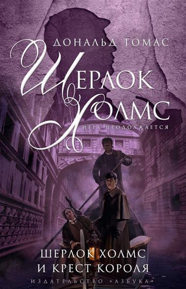 Шерлок Холмс и крест короля