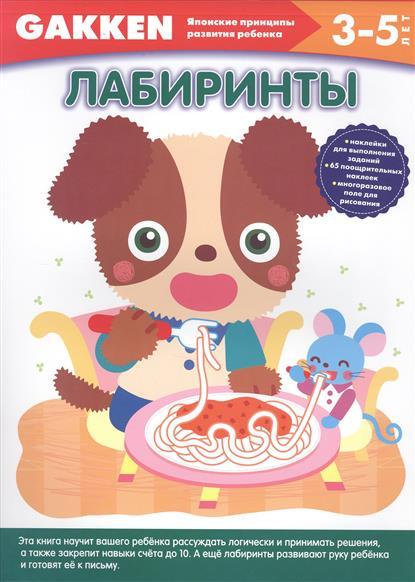 Доронина Е. (пер.) 3+ Лабиринты. 3-5 лет