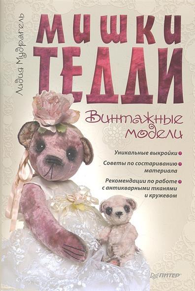 Мишки Тедди. Винтажные модели