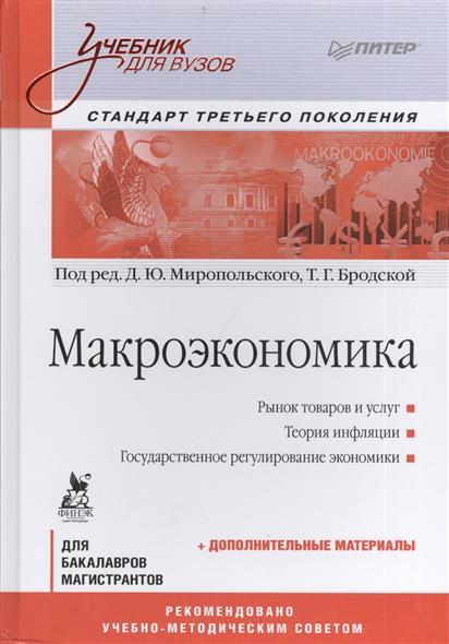 Миропольский Д., Бродская Т. (ред.) Макроэкономика. Учебник бродская и другой исаак