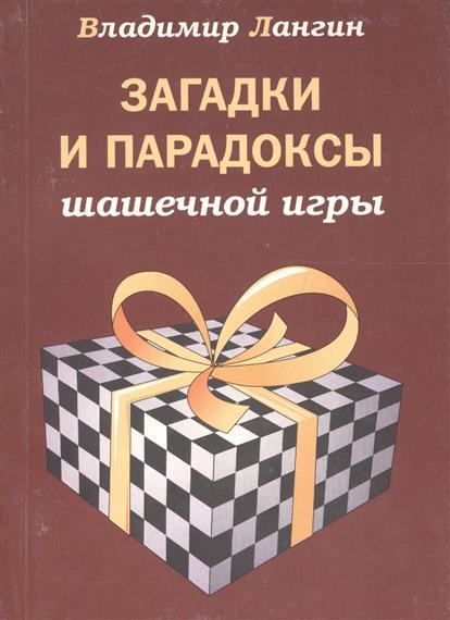 Лангин В. Загадки и парадоксы шашечной игры