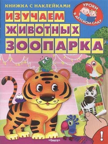 Изучаем животных зоопарка. Книжка с наклейками