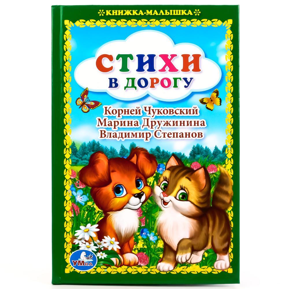 Чуковский К., Дружинина М., Степанов В. Стихи в дорогу