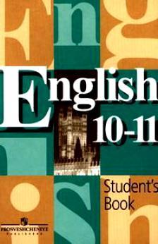 Английский язык 10-11 кл Учебник