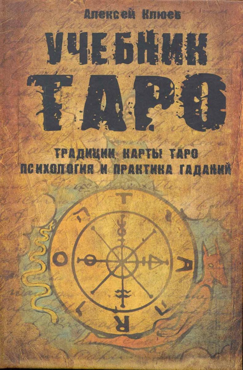 Клюев А. Учебник Таро Традиции карты Таро психология и практика гаданий