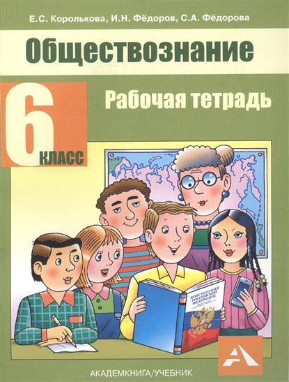 Королькова Е., Федоров И., Федорова С. Обществознание. 6 класс. Рабочая тетрадь