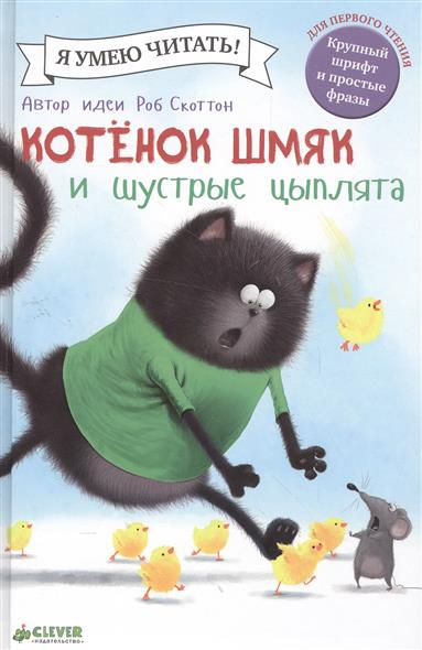 Дрисколл Л. Котенок Шмяк и шустрые цыплята