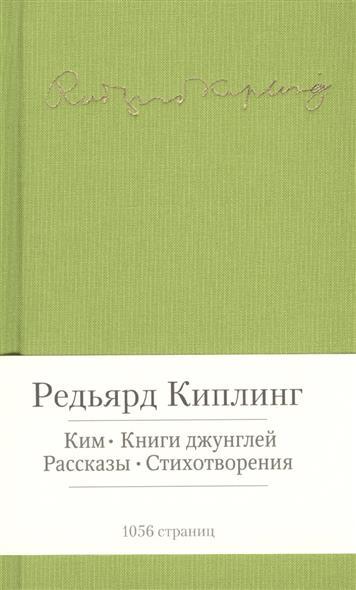 Киплинг Р. Ким. Книги Джунглей. Рассказы. Стихотворения