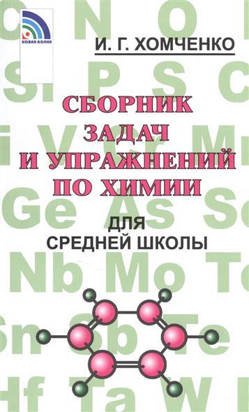 Сборник задач и упр. по химии для средней школы