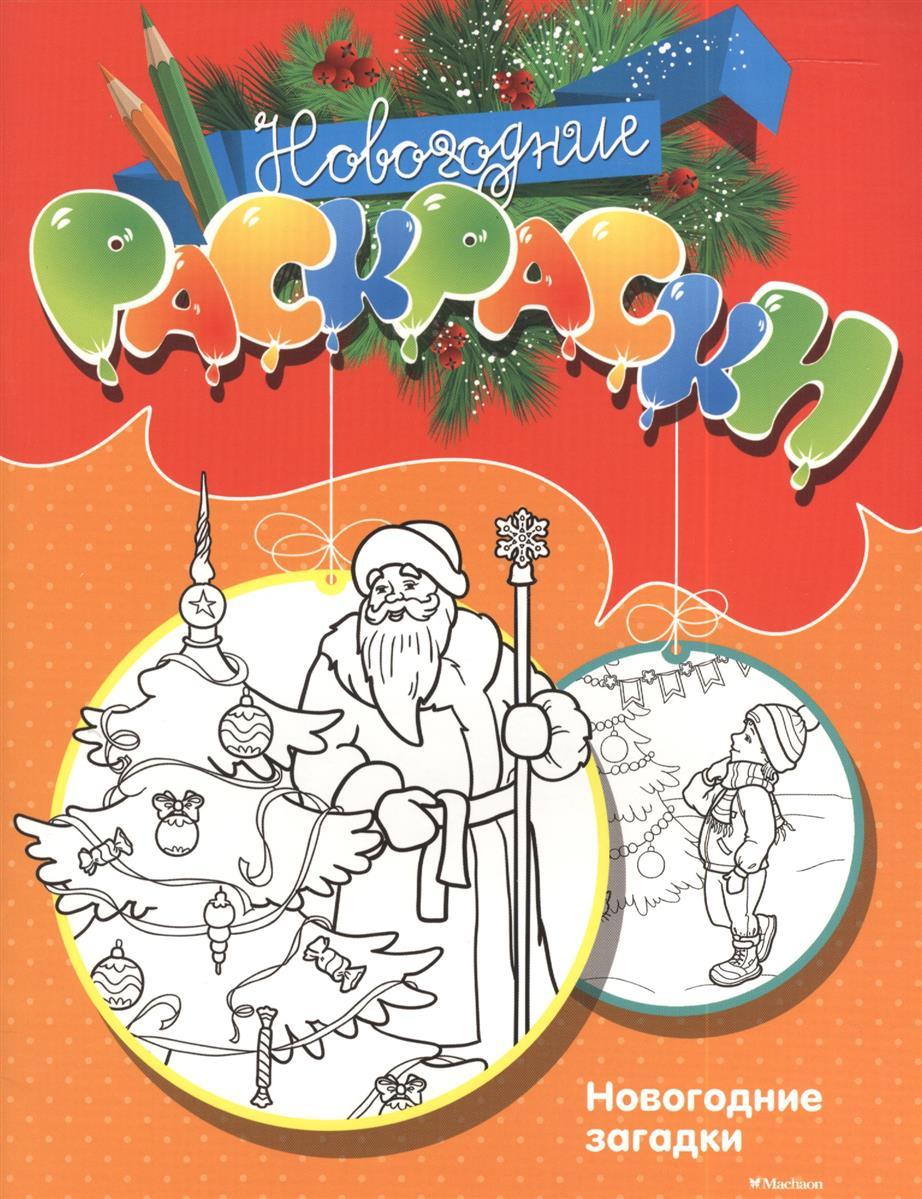Земнова М. Новогодние загадки шахова м даркова ю новогодние елки и игрушки