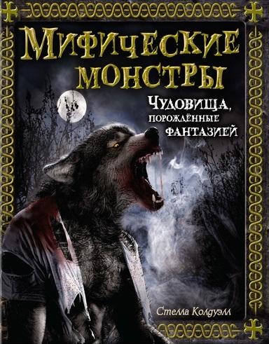 Колдуэлл С. Мифические монстры. Чудовища, порожденные фантазией колдуэлл й правило четырех