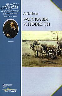 Чехов А. Чехов Рассказы и повести