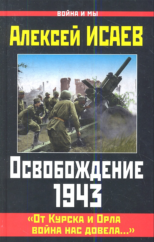 "Освобождение 1943. ""От Курска и Орла война нас довела…"""