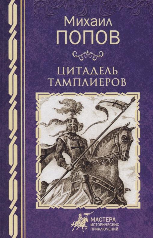 Попов М. Цитадель тамплиеров ISBN: 9785448403804 квадрат тамплиеров роман
