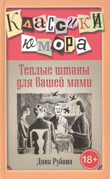 Рубина Д. Теплые штаны для вашей мами осеева в а волшебное слово