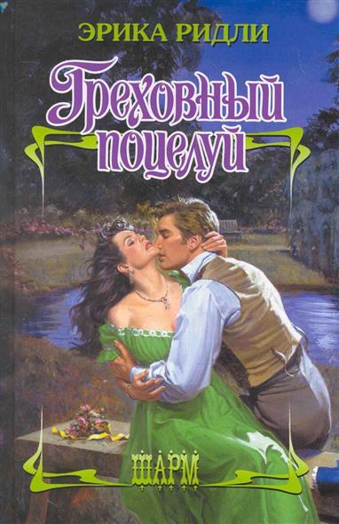 Ридли Э. Греховный поцелуй