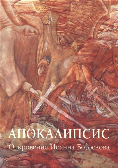 Астахов А. (сост.) Апокалипсис. Откровение Иоанна Богослова астахов а сост евангелие