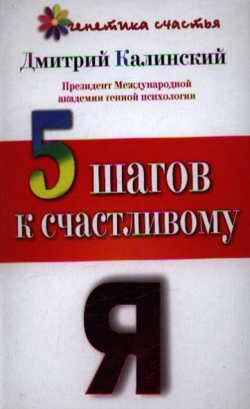 Калинский Д. 5 шагов к счастливому Я дмитрий калинский 20 техник работы с подсознанием судьба и я