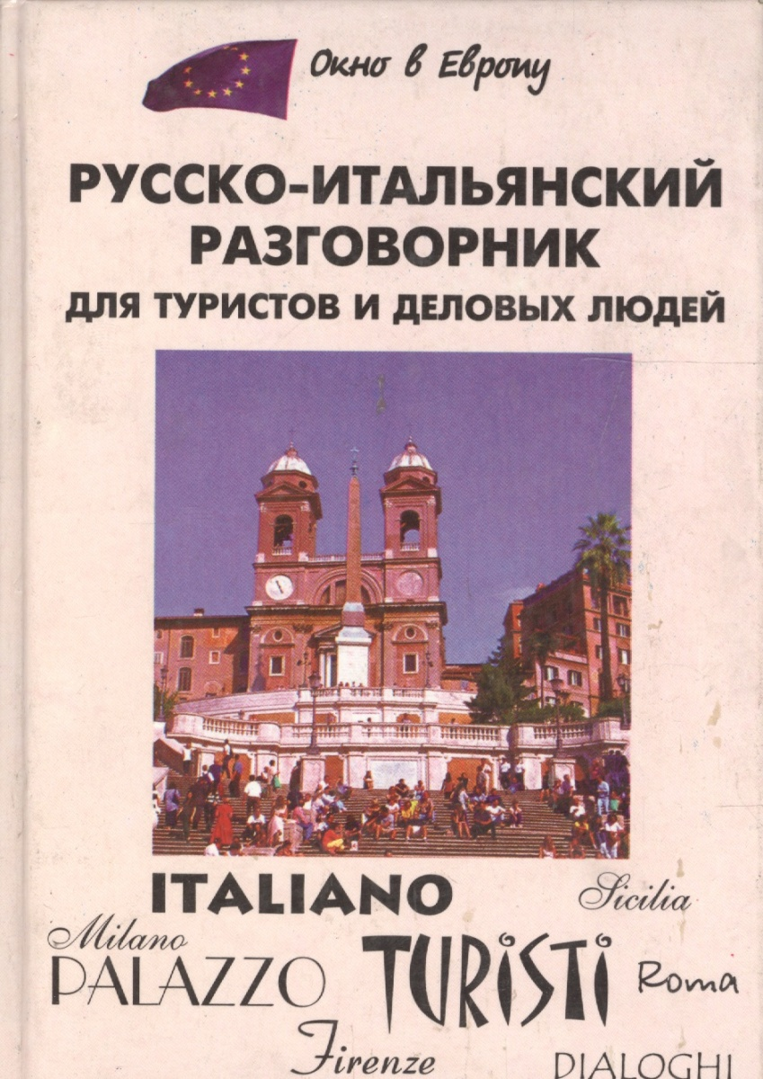 цены Явнилович К., Паппалардо А. Русско-итальянский разговорник для туристов и деловых людей