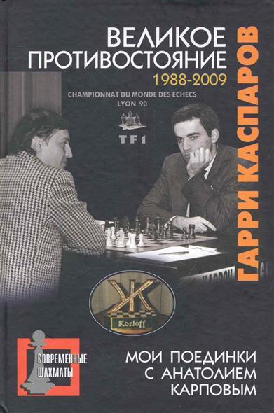 Великое противостояние Мои поединки с А. Карповым 1988-2009