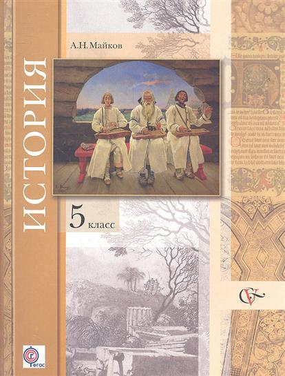 История. Введение в историю. 5 класс. Учебник для учащихся общеобразовательных организаций