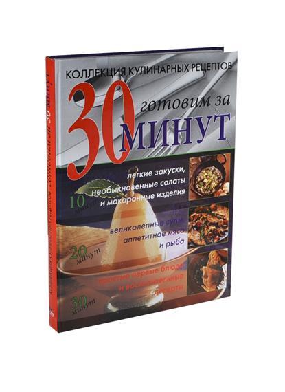 Флитвуд Дж. Коллекция кулинарных рецептов: готовим за 30 минут дженни флитвуд готовим за 20 минут